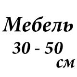 Мебель 30-50 см