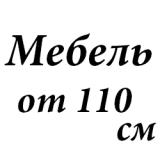 Мебель от 110 см